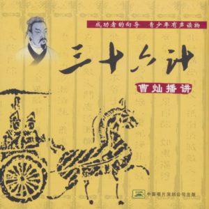 Mandarin audiobook